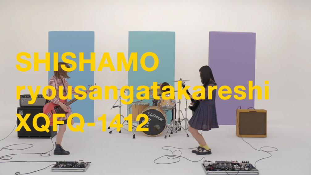 SHISHAMO-量産型彼氏