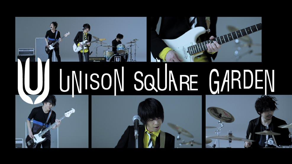 unison square garden-シュガーソングとビターステップ
