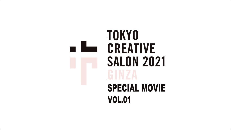 TOKYO CREATIVE SALON GINZA-SPECIAL MOVIE